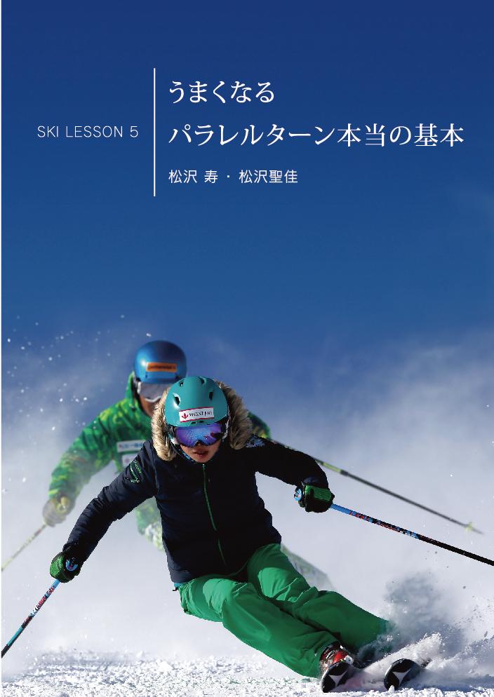 松沢寿・松沢聖佳DVD